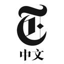 Icon for NYTimes - Chinese Edition