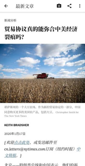 NYTimes - Chinese Edition screenshot 3