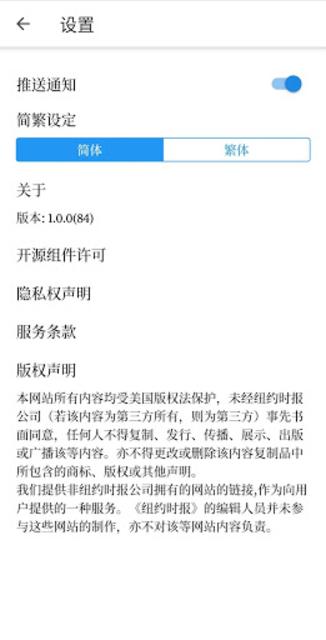 NYTimes - Chinese Edition screenshot 7