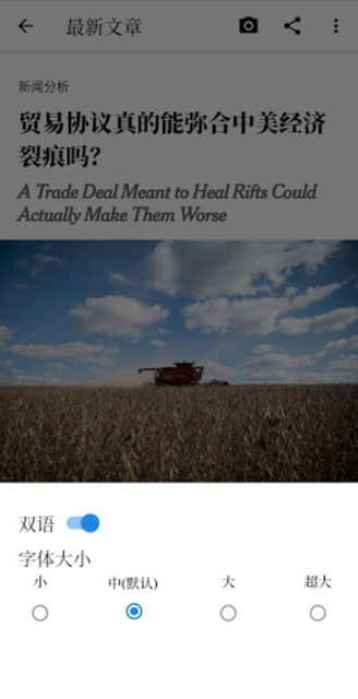 NYTimes - Chinese Edition screenshot 8