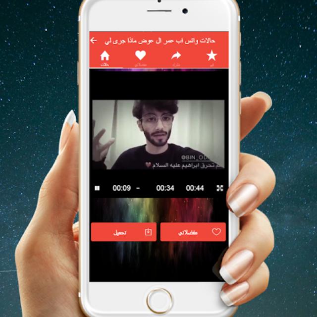 حالات كلام عمر ال عوضه فيديو screenshot 1