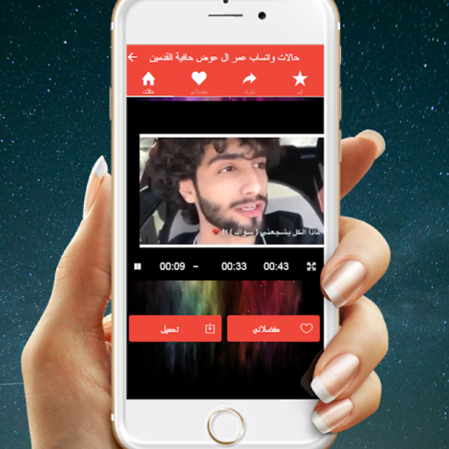 حالات كلام عمر ال عوضه فيديو screenshot 2