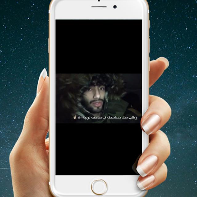 حالات كلام عمر ال عوضه فيديو screenshot 4