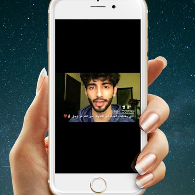 حالات كلام عمر ال عوضه فيديو screenshot 5