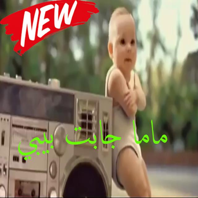 ماما جبت بيبي جديد screenshot 1