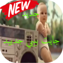 Icon for ماما جبت بيبي جديد