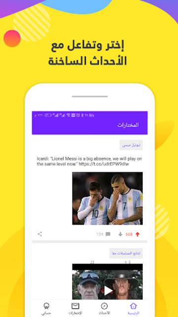 yla shabab screenshot 3