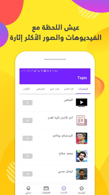 yla shabab screenshot 5