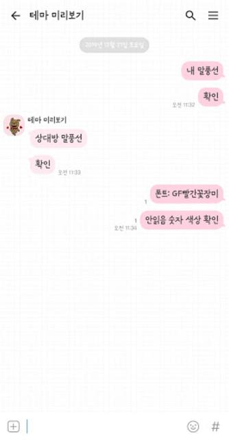 핑크 카톡테마 - 핑크 카카오톡 테마 screenshot 4