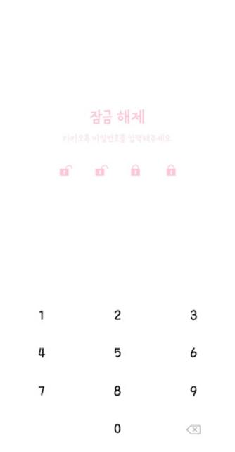 핑크 카톡테마 - 핑크 카카오톡 테마 screenshot 5
