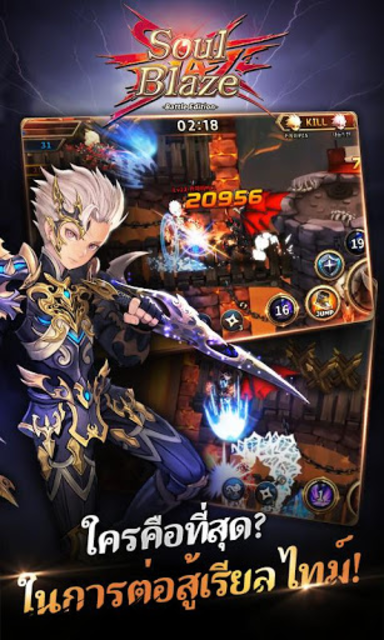 SoulBlaze : Battle Edition screenshot 1