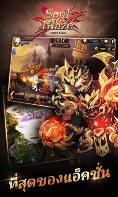 SoulBlaze : Battle Edition screenshot 2