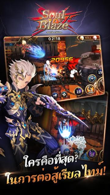 SoulBlaze : Battle Edition screenshot 4