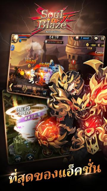 SoulBlaze : Battle Edition screenshot 5