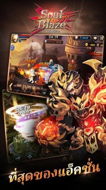 SoulBlaze : Battle Edition screenshot 8