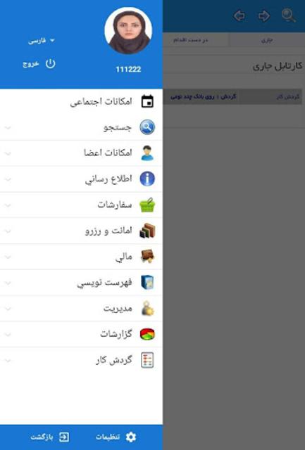 نرم افزار جامع پیام مشرق screenshot 4