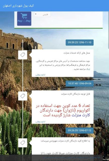 نرم افزار جامع پیام مشرق screenshot 6