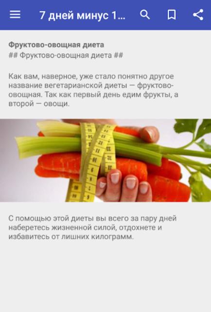 Томатная Диета Минус 10 Кг.