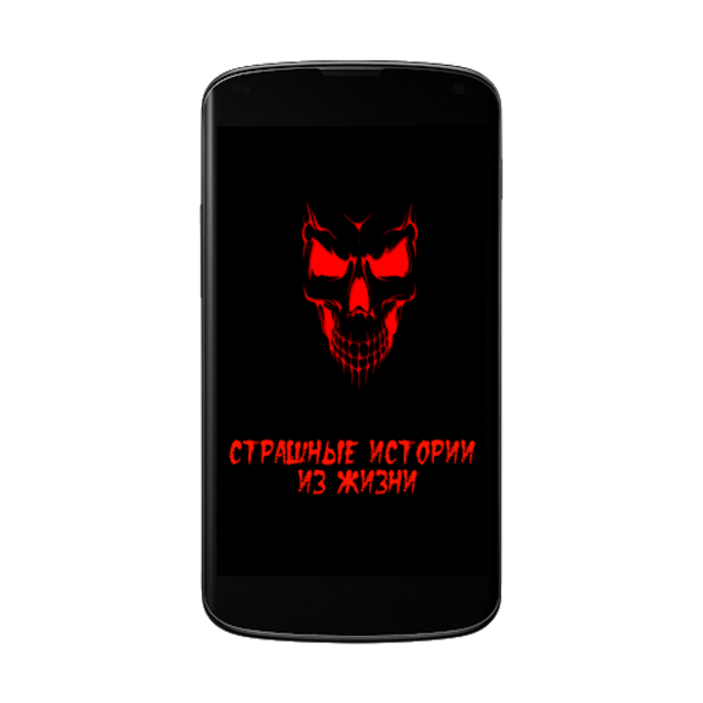 Страшные истории screenshot 1