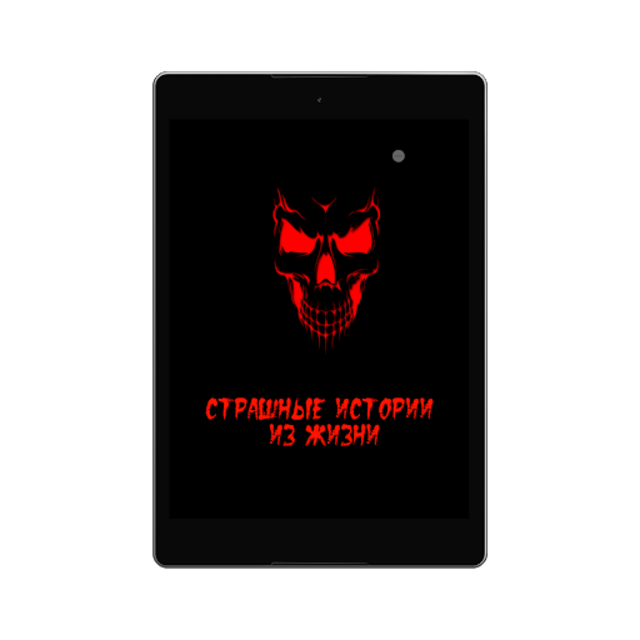 Страшные истории screenshot 8