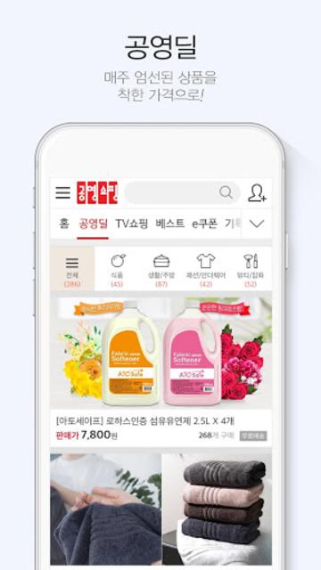 공영쇼핑 - 공영홈쇼핑 screenshot 1