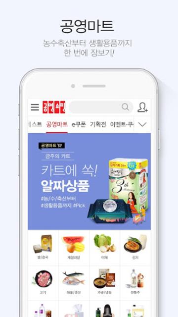 공영쇼핑 - 공영홈쇼핑 screenshot 2