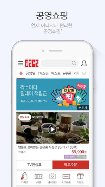 공영쇼핑 - 공영홈쇼핑 screenshot 3