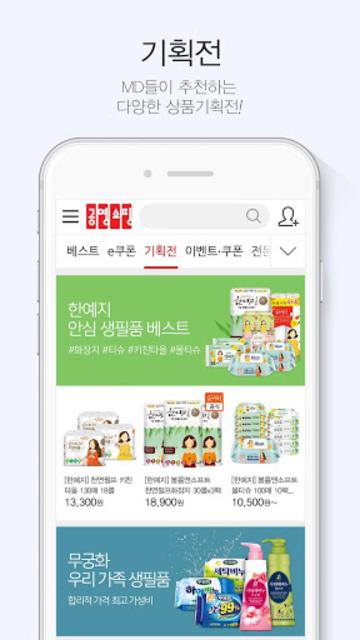 공영쇼핑 - 공영홈쇼핑 screenshot 4