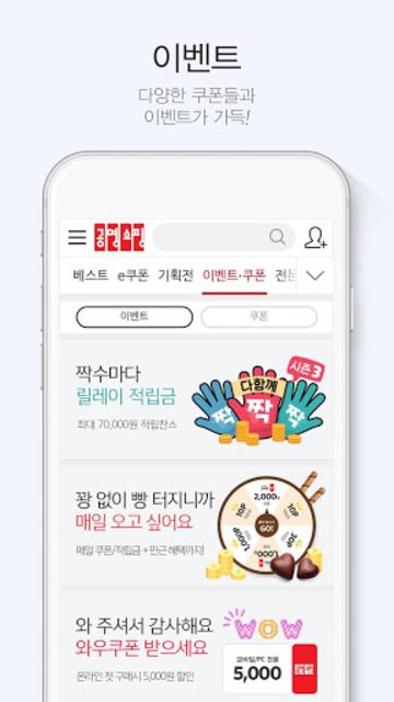 공영쇼핑 - 공영홈쇼핑 screenshot 5