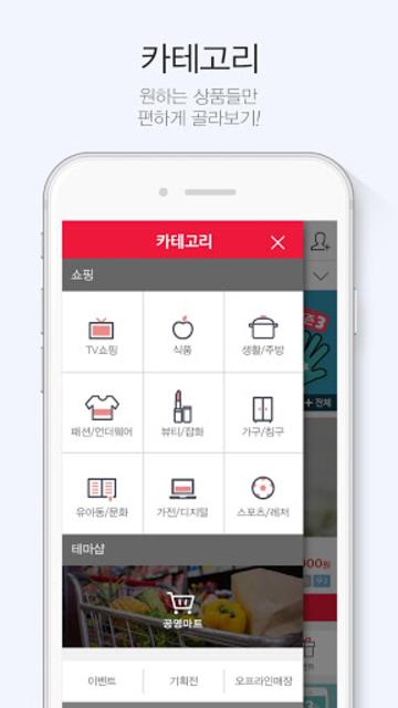 공영쇼핑 - 공영홈쇼핑 screenshot 6