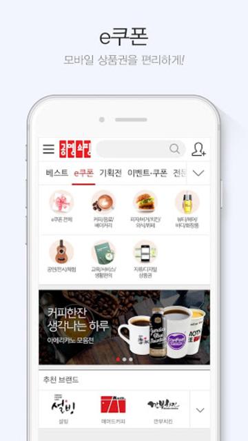공영쇼핑 - 공영홈쇼핑 screenshot 7
