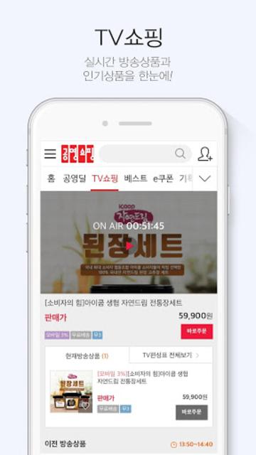 공영쇼핑 - 공영홈쇼핑 screenshot 8