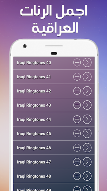 Iraqi Ringtones 2019 screenshot 2
