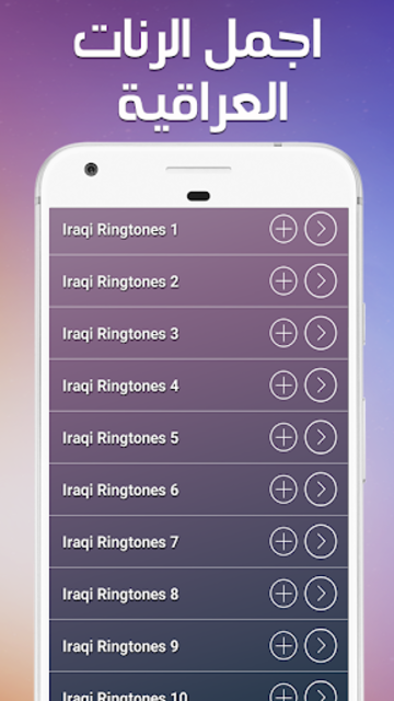 Iraqi Ringtones 2019 screenshot 5