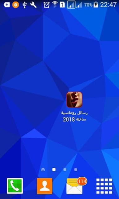 رسائل رومانسية ساخنة 2018 screenshot 1