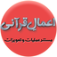 Amal E Qurani By Ashraf Ali Thanvi