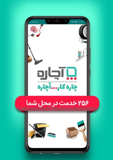 آچاره درخواست آنلاین خدمات   Achareh screenshot 1
