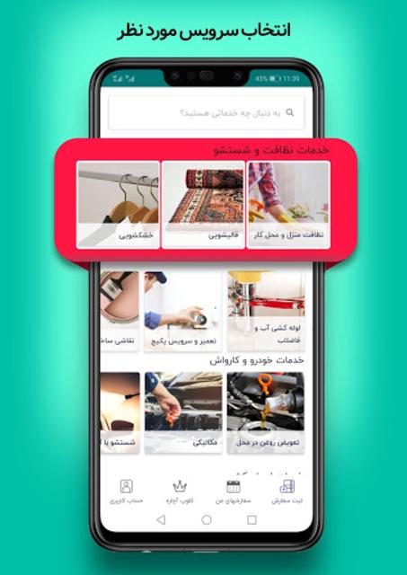 آچاره درخواست آنلاین خدمات   Achareh screenshot 2