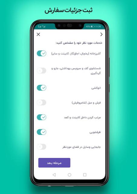 آچاره درخواست آنلاین خدمات   Achareh screenshot 3