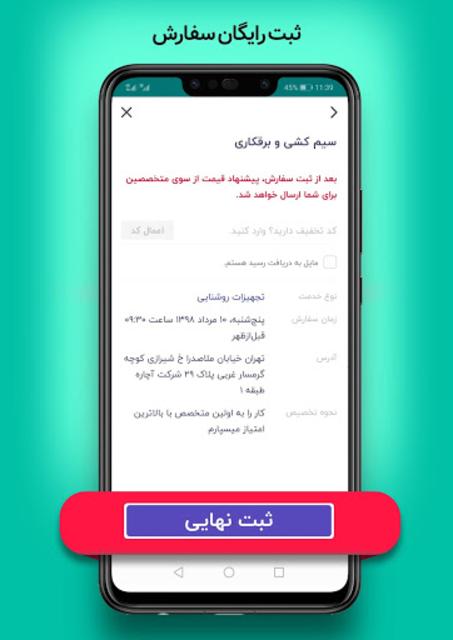 آچاره درخواست آنلاین خدمات   Achareh screenshot 4