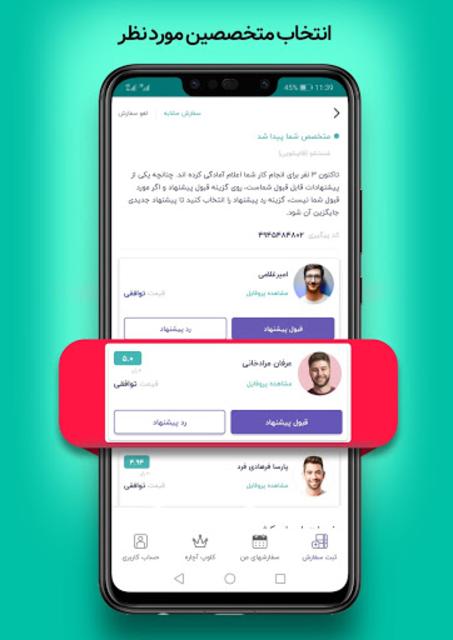 آچاره درخواست آنلاین خدمات   Achareh screenshot 5