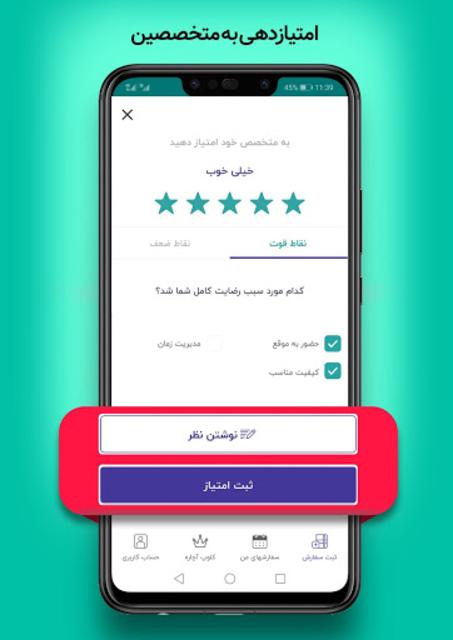 آچاره درخواست آنلاین خدمات   Achareh screenshot 6