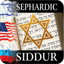 Icon for Sephardic Siddur
