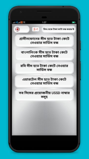সিম থেকে টাকা কাটা বন্ধ করার উপায় screenshot 2