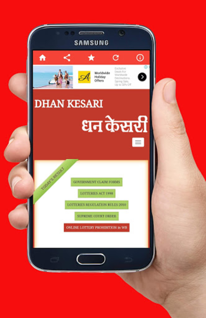 About: dhankesari - today's lottery result app (Google Play version