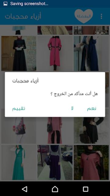fd1f0d3692419 About  ملابس محجبات 2018 أحدث أزياء المحجبات (Google Play version ...