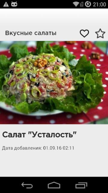 Вкусные салаты screenshot 1