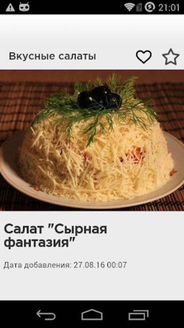 Вкусные салаты screenshot 2