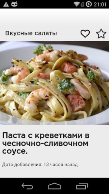 Вкусные салаты screenshot 3