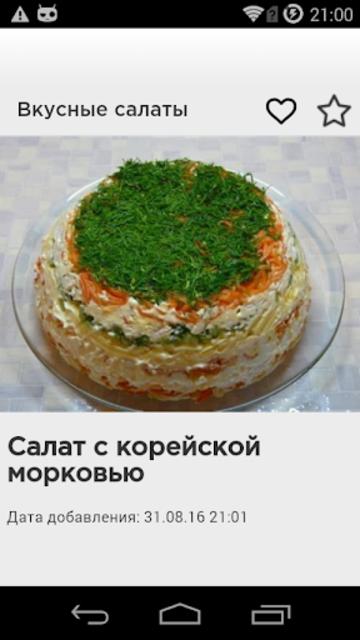Вкусные салаты screenshot 5